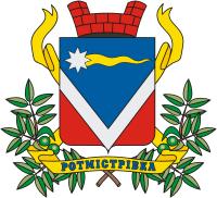 Ротмистровка герб Ротмістрівки