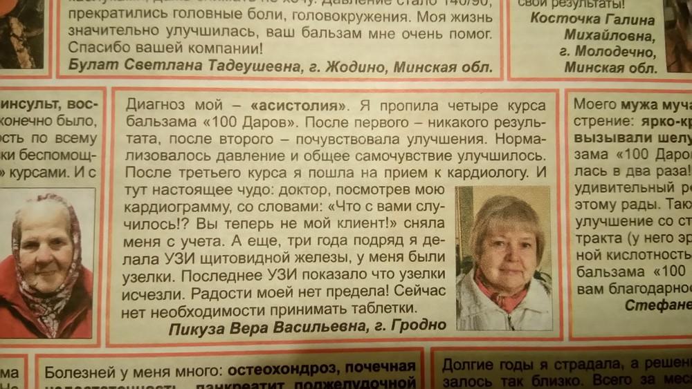 Лекарство от асистолии, статья в газете