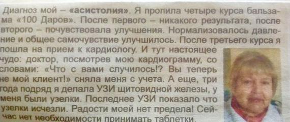 "Лекарство от асистолии ""100 даров"" - обман, развод и мошенничество"